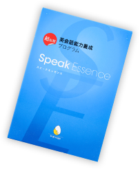 Speak Essence 製品画像
