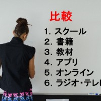 英会話学習法の比較