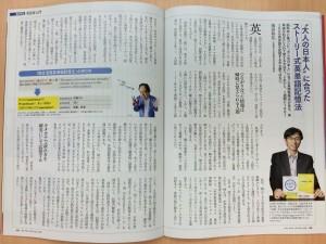 """ダイヤモンドQ """"大人の日本人""""に合ったストーリー式英単語記憶法"""