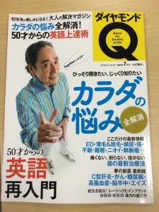 """""""大人の日本人""""に合ったストーリー式英単語記憶法"""